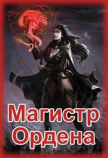 "Книга. ""Магистр Ордена"" читать онлайн"