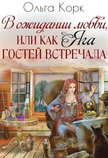 """Книга. """"В ожидании любви, или Как Яга гостей встречала"""" читать онлайн"""