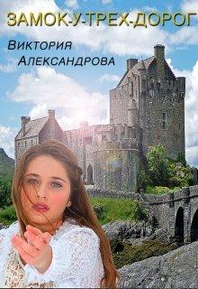 "Книга. ""Замок-у-трех-дорог"" читать онлайн"