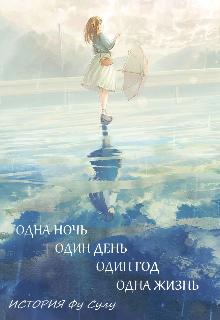 """Книга. """"Одна ночь, один день, один год, одна жизнь """" читать онлайн"""