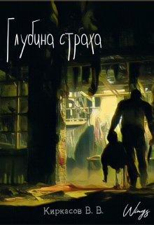 """Книга. """"Глубина страха"""" читать онлайн"""
