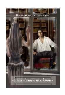 """Книга. """"Неожиданное нежданно"""" читать онлайн"""