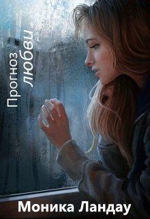 "Книга. ""Прогноз любви"" читать онлайн"