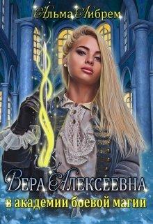 """Книга. """"Вера Алексеевна в академии боевой магии"""" читать онлайн"""