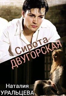 """Книга. """"Сирота двугорская"""" читать онлайн"""
