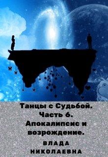 """Книга. """"Танцы с Судьбой. Часть 6. Апокалипсис и возрождение."""" читать онлайн"""