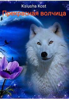 """Книга. """"Прекрасная волчица"""" читать онлайн"""