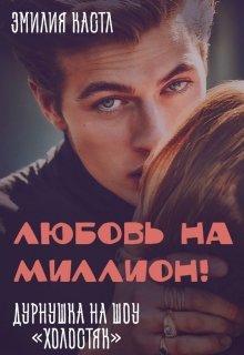 "Книга. ""Любовь на миллион! Дурнушка на шоу ""Холостяк"""" читать онлайн"
