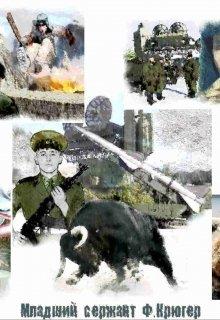 "Книга. ""мл.сержант Фредди Крюгер"" читать онлайн"