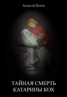 """Книга. """"Тайная смерть Катарины Кох"""" читать онлайн"""