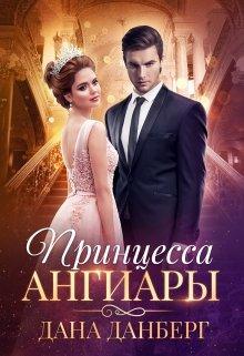 """Книга. """"Принцесса Ангиары"""" читать онлайн"""