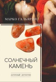 """Книга. """"Солнечный камень"""" читать онлайн"""