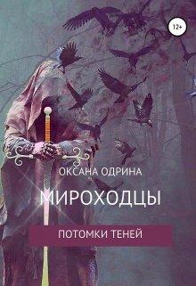 """Обложка книги """"Мироходцы. Потомки Теней"""""""