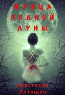 """Книга. """"Жрица полной луны"""" читать онлайн"""