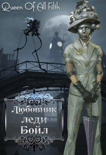 """Книга. """"Любовник леди Бойл"""" читать онлайн"""