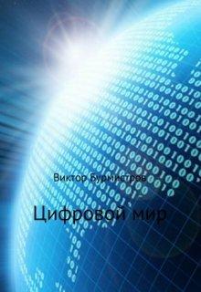 "Книга. ""Цифровой мир"" читать онлайн"