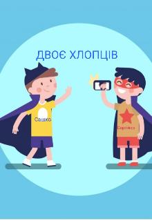 """Книга. """"Пригоди двох хлопців"""" читати онлайн"""