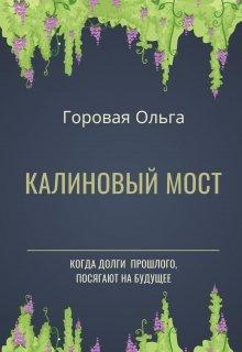 """Книга. """"Калиновый мост"""" читать онлайн"""