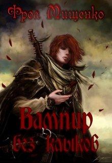 """Книга. """"Вампир без клыков"""" читать онлайн"""