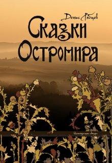 """Книга. """"Сказки Остромира"""" читать онлайн"""