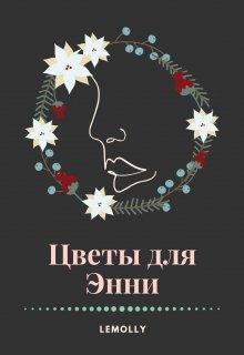 """Книга. """"Цветы для Энни"""" читать онлайн"""
