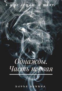 """Книга. """"Однажды. Часть первая"""" читать онлайн"""