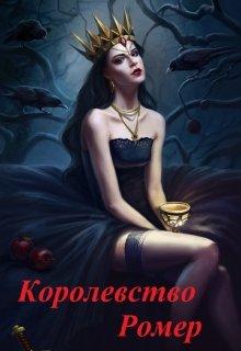 """Книга. """"Королевство Ромер"""" читать онлайн"""