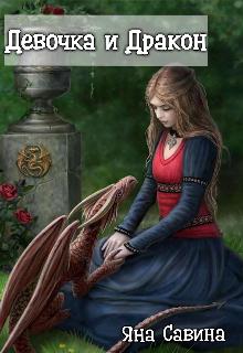 "Книга. ""Девочка и Дракон "" читать онлайн"