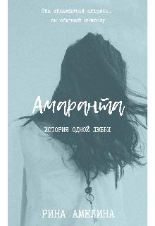 """Книга. """"Амаранта"""" читать онлайн"""