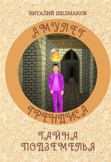 """Книга. """"Амулет Грендиса. Тайна подземелья"""" читать онлайн"""