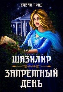 """Книга. """"Запретный день"""" читать онлайн"""