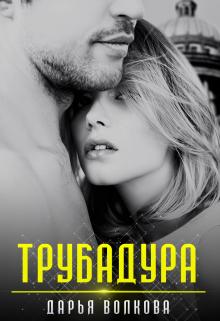 "Книга. ""Трубадура"" читать онлайн"