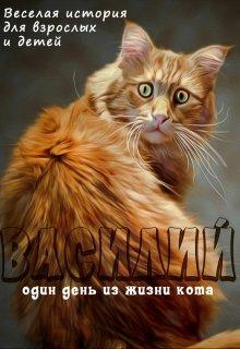 """Книга. """"Василий - один день из жизни кота"""" читать онлайн"""