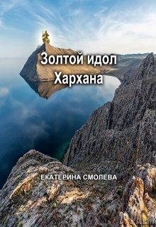 "Книга. ""Золотой идол Хархана"" читать онлайн"
