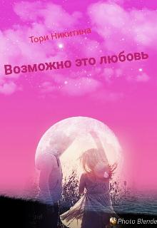 """Книга. """"Возможно это любовь """" читать онлайн"""