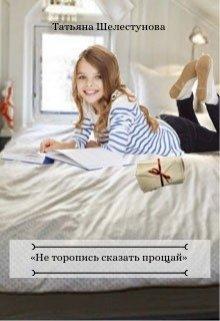 """Книга. """"Не торопись сказать прощай """" читать онлайн"""