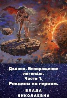 """Книга. """"""""Дьявол"""". Возвращение легенды. Часть 1."""" читать онлайн"""
