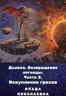 """Книга. """"""""Дьявол"""". Возвращение легенды. Часть 2."""" читать онлайн"""