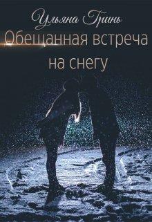 """Обложка книги """"Обещанная встреча на снегу"""""""