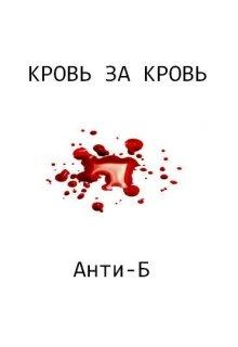 """Книга. """"Анти-Б. Выпуск-21. Кровь за кровь"""" читать онлайн"""