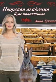 """Книга. """"Неорская академия Курс проводников"""" читать онлайн"""
