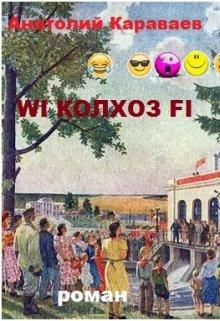 "Книга. ""Wi Колхоз Fi"" читать онлайн"