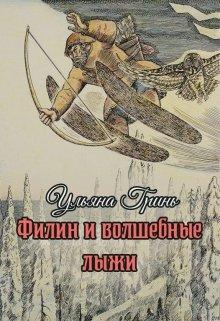 """Книга. """"Филин и волшебные лыжи"""" читать онлайн"""