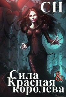 """Книга. """"Сила и Красная королева"""" читать онлайн"""