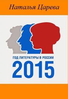 """Книга. """"2015 - Год литературы в России"""" читать онлайн"""