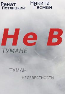 """Книга. """"Не в тумане: Туман неизвестности """" читать онлайн"""