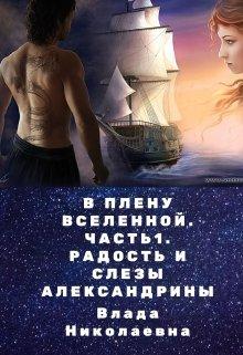 """Книга. """"В плену Вселенной. Часть 1."""" читать онлайн"""