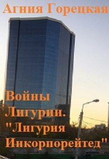 """Книга. """"Войны Лигурии. """"Лигурияинкорпорейтед"""""""" читать онлайн"""