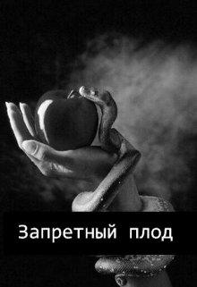 """Книга. """"Анти-Б. Выпуск-23. Запретный плод"""" читать онлайн"""