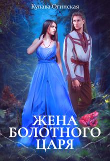 "Книга. ""Жена Болотного царя"" читать онлайн"